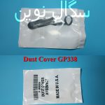 DUST COVER GP338