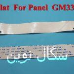 FLAT GM338