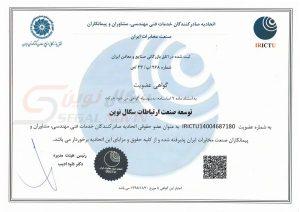 اتحادیه صادرکنندگان خدمات فنی مهندسی، مشاوران و پیمانکاران صتعت مخابرات ایران
